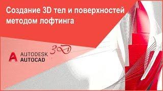 Команда Посечениям в Автокад - Создание 3D и поверхностей методом лофтинга