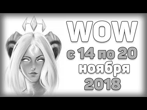 World of Warcraft с 14 по 20 ноября 2018 года Новости, Гайды, Мифик+ Варкрафт