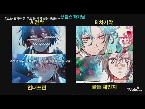 [티비플] 네이버 웹툰 전작vs차기작 A or B