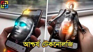 5টি আশ্চর্য টেকনোলজি যা আপনার মাথা ঘুরিয়ে দেবে   Top 5 Amazing invention & Technology   Taza News