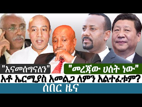 Ethiopia | የእለቱ ትኩስ ዜና | አዲስ ፋክትስ መረጃ | Addis Facts Ethiopian News | Prof. Birhanu Nega | Ermias