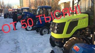 Сколько стоит трактор 4*4?РЕАЛЬНЫЕ ЦЕНЫ! На китайские минитракторы новые!