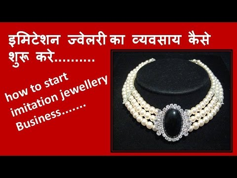 इमिटेशन ज्वेलरी का व्यवसाय कैसे शुरू करे......how to start  imitation jewellery  Business...2017