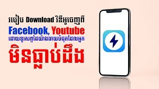 how to download video from facebook and youtube under iOS  12.x.x (iPhone)