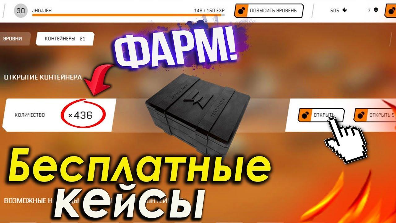 кейсы для варфейс бесплатно за 0 рублей бесплатно