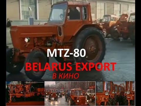 Трактор МТЗ 82 Экспортный вариант