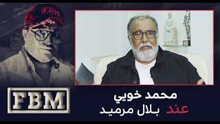 #FBM .. محمد خويي عند بلال مرميد