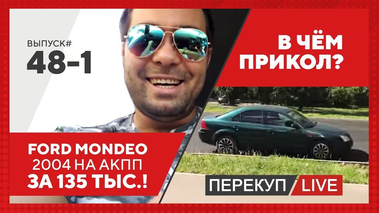 Продажа подержанного форд с пробегом в москве в автосалоне официального дилера ford. Специальные цены на б/у ford с пробегом узнавайте по телефонам: +7 (495) 737-43-33, +7 (495) 730-80-02, +7 (495) 299-99-66.