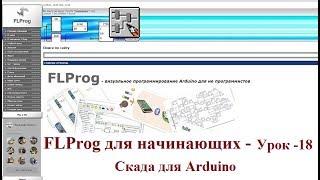 FLProg - Урок 18. Скада для Arduino