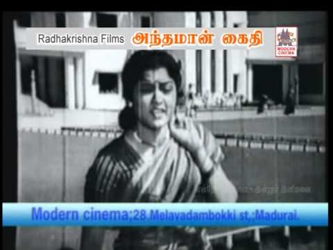 TAMIL OLD SONG--Anju roopaa nottai konja munne maaththi(vMv)--ANDHAMAN KAITHI
