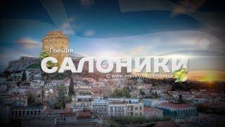 Pro|свадьбы - Свадебная Греция : Салоники (часть 1)