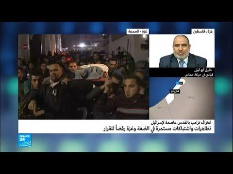 هل اتخذت حماس قرار الرد العسكري على تصريحات ترامب بشأن القدس؟  - نشر قبل 2 ساعة