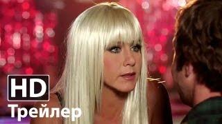 Мы - Миллеры: Русский трейлер | Дженнифер Энистон | 2013 HD