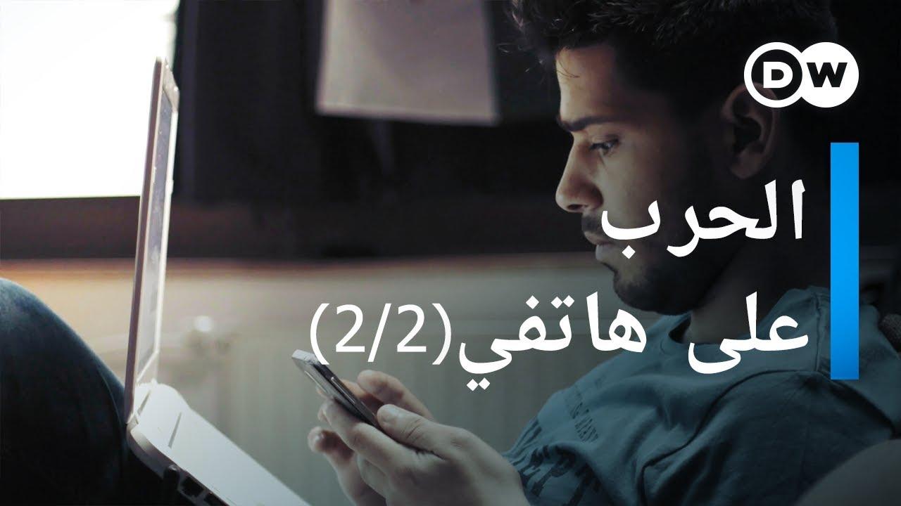 أخبار من سوريا على هاتفي المحمول - الجزء 2 | وثائقية دي دبليو (وثائقي سوريا)