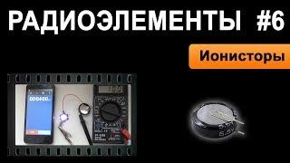 Ионисторы - Радиоэлементы 6