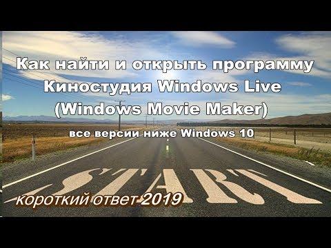 Как найти и открыть программу Киностудия Windows Live на компьютере