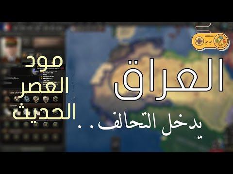 Hearts of Iron IV Saudi Arabia (2)  غزو أيران بحريا و(العراق يدخل التحالف) العربي