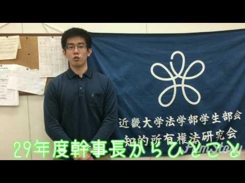 【近畿大学】法学部学生部会-知的所有権法研究会2017