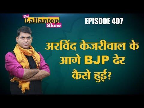 Arvind Kejriwal ने किस formula से जीता Delhi Assembly Election, क्या सबक लेंगे BJP और Amit Shah