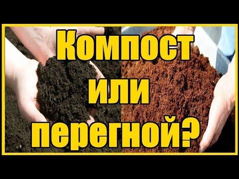 Компост или перегной что лучше? / Покажу как сделать компост и как сделать перегной
