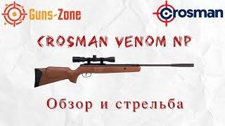 Crosman Venom NP - обзор и стрельба.