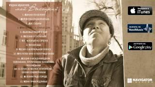 Гарик Сукачев - Мой Высоцкий (Аудио)
