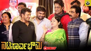 Puneeth Rajkumar Nata Sarvabhouma Movie | Full Video | Press Meet | 2019 Kannada Films