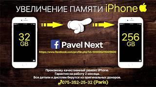 Збільшення пам'яті APPLE IPHONE