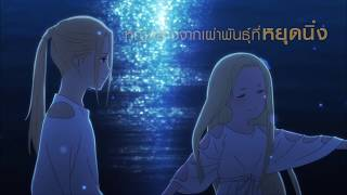 [Official Trailer ซับไทย] Maquia: When the Promised Flower Blooms