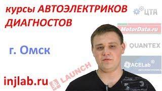 Отзыв о курсах Автоэлектриков и Диагностов injlab.ru  (Александр, г. Омск)