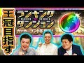 【パズドラ生放送】ランキングダンジョン「ガンホーコラボ杯」を王冠目指す!【GameMarket】