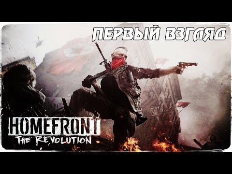 Первый час игры! ● Homefront: Revolution