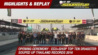 พิธีเปิด ECU=SHOP Top Ten Dragster Souped Up Thailand Records 2016