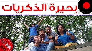 فيديو يجمع تقنيين من العالم العربي على ضفاف بحيرة برلينيه في المانيا