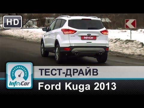 Тест-драйв Ford Kuga 2013 от InfoCar.ua (Форд Куга)