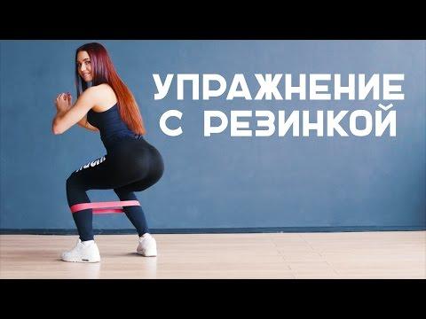 Упражнения для ягодиц с резинкой | Новая тренировка для мышц попы от [Workout | Будь в форме]