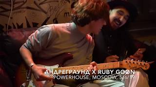 Андреграунд X Ruby Goon, Powerhouse, 5419