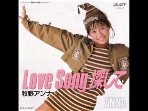 LoveSong探して(ドラゴンクエストⅡ)/牧野アンナ   from YouTube