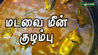 Madavai Meen   Mullet Fish Curry