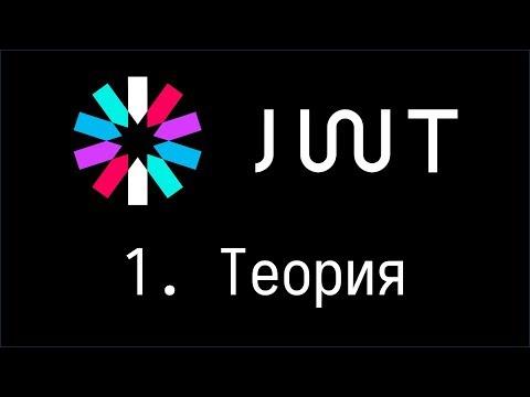 JWT. Часть 1. Теория