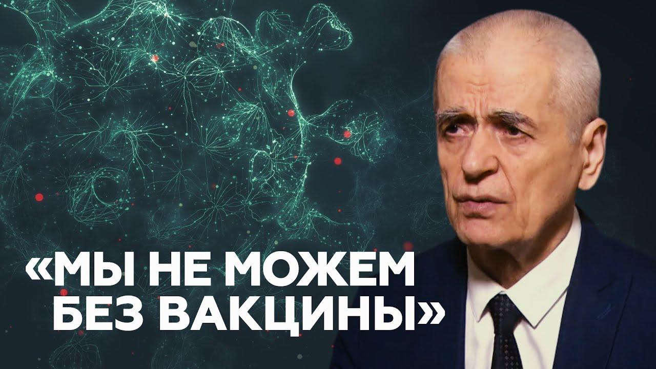 Онищенко о мутации коронавируса, вакцинации и международном сотрудничестве учёных