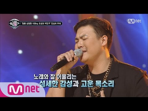 [ICanSeeYourVoice2] 100kg Jo Sungmo's great level of sweet voice EP.11 20151231