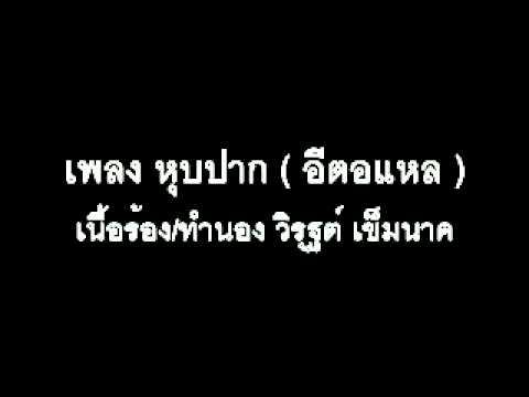 เพลง หุบปาก ( อีตอแหล )