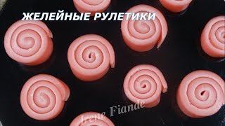Желейные рулетики.  За уши не оттянешь!Jello rolls with marshmallow