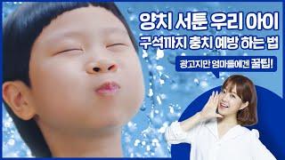 [가그린] 양치질이 서툰 김준을 위해 박보영이 준비한 구강 필수템은?