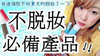 實測日本人愛用的夏天不脫妝必備產品吧!!!艾杜紗ettusais人氣商品☆