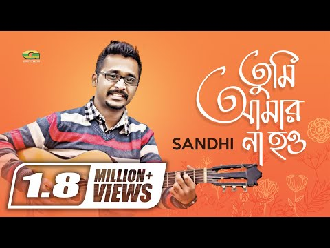Tumi Amar Na How By Sandhi | Bangla New Song 2017 | Official Art Track