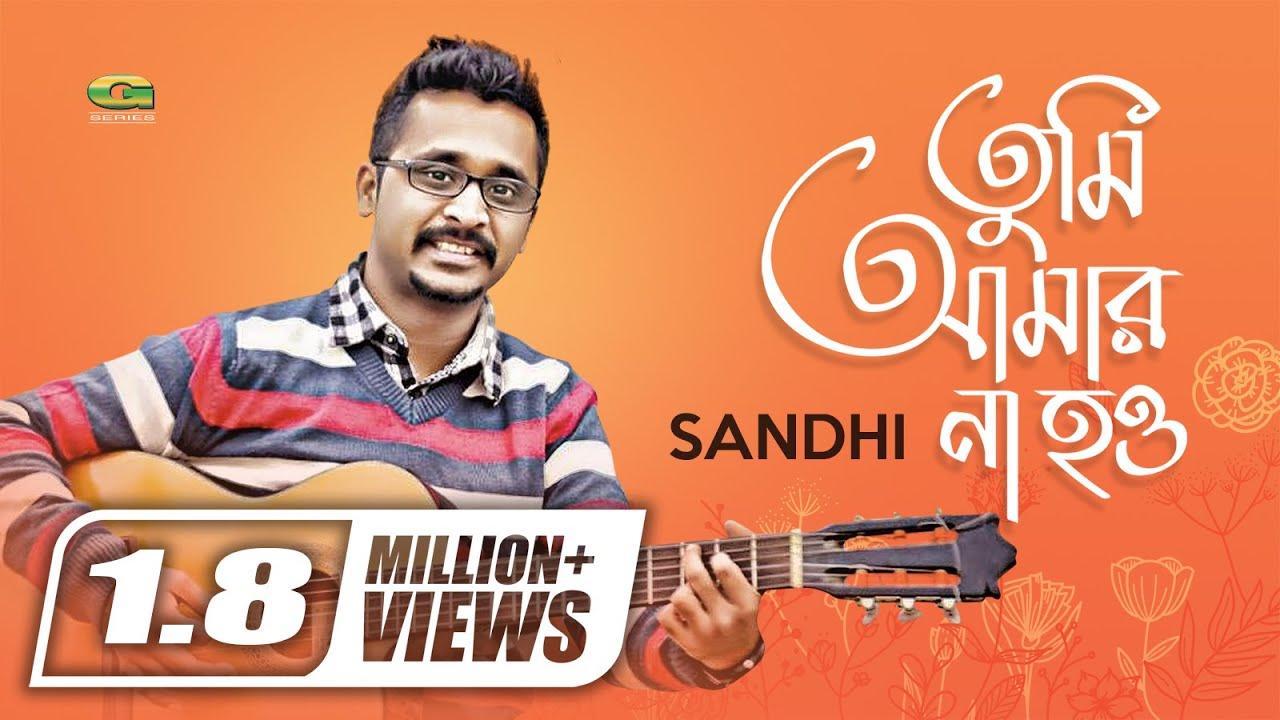 Download Tumi Amar Na How | Sandhi | Bangla New Song 2017 | Official Art Track