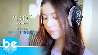 เธอ - Cocktail (Covered by Be Elegance) [HD]