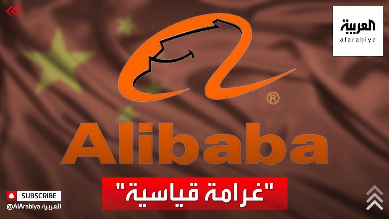 الصين تفرص غرامة 2.75 مليار دولار على مجموعة علي بابا  - نشر قبل 30 دقيقة